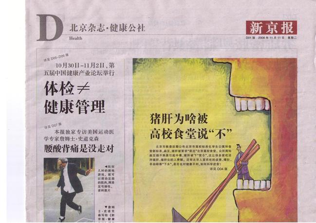 Dr. James Stoxen Human Spring Approach Beijing