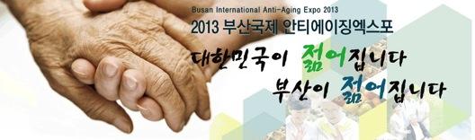 Busan Korea Header